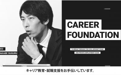 【事業紹介】キャリアファンデーション様 PR動画